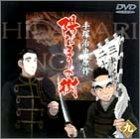 陽だまりの樹9 DVD