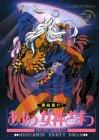 Ah My Goddess OVA Film Book volume 2
