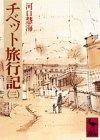 チベット旅行記(3) (講談社学術文庫)