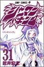 シャーマンキング (31) (ジャンプ・コミックス)