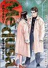 メドゥーサ 3 (ビッグコミックス)