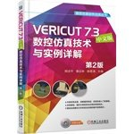 NC simulation software applications Series: VERICUT 7.3 Chinese version numerical simulation technology and example explanation (Chinese Edition 2nd Edition with CD-ROM)(Chinese Edition)
