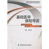 national medical institutions of higher materials: basic medicine REVIEW [paperback](Chinese Edition) pdf epub