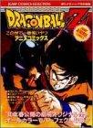 Dragonball Z : Kono Yo de ichiban Tsuyoi Yatsu