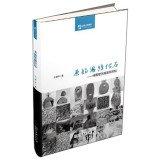 Download Silk Expo original thinking fossils: hutubi reproduction worship rock engravings(Chinese Edition) pdf epub