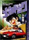 よろしくメカドック 3 (ジャンプコミックスセレクション)