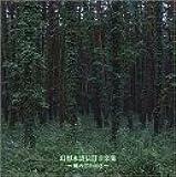 幻想水滸伝III 音楽集 ~風のざわめき~