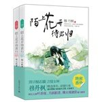 Read Online Mo flowers to be king return (all 2)(Chinese Edition) pdf