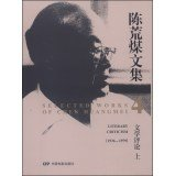 Download Chen Huangmei anthology 4: Literary Review (on .1936-1979)(Chinese Edition) pdf epub