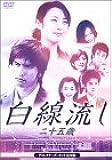 白線流し ~二十五歳 ディレクターズカット完全版 [DVD]