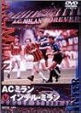 クラシックダービー ACミランvsインテル・ミラン [DVD]
