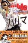 School Rumble 第6巻