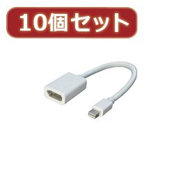 変換名人 10個セット mini Display Port→Display Port MDP-DPX10 変換名人 B07RHKNFNJ