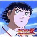 「キャプテン翼」ミュージックフィールド GAME.2/岩崎文紀,多田彰文(CCCD)