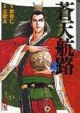 蒼天航路(3) (講談社漫画文庫)