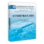 Download Medical Imaging Clinical Practice Guidelines - Case Edition(Chinese Edition) ebook