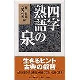 「四字熟語」読む辞典―読んで楽しく使って役立つ漢字常識 (リュウブックス)