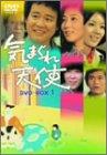 気まぐれ天使 DVD-BOX I B0000BHXC5