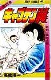 キャプテン翼 (第12巻) (ジャンプ・コミックス)