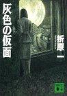 灰色の仮面 (講談社文庫)