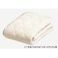 35894260 フランスベッド LT羊毛ベッドパッド ソフト-ミディアム用 セミダブル B00HJVN8AW