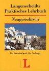 img - for Langenscheidts Praktisches Lehrbuch, Neugriechisch book / textbook / text book