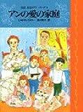 アンの愛の家庭 (完訳 赤毛のアンシリーズ 6)