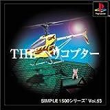 SIMPLE1500シリーズ Vol.53 THE ヘリコプター