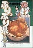 ぷりぷり県 (2) (ビッグスピリッツコミックススペシャル)