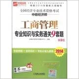 Book National Economic intermediate professional and technical qualification examinations economist: professional knowledge and practice of Business Administration clearance nine sets of questions (3rd edition 2014 Value Edition)(Chinese Edition)