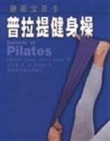 Pilates aerobics healthy baby book(Chinese Edition)