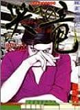 哭きの竜 1 (近代麻雀コミックス)
