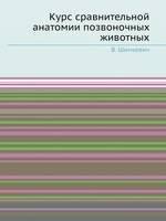 Kurs Sravnitelnoj Anatomii Pozvonochnyh Zhivotnyh (Russian Edition) PDF