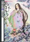 あさきゆめみし―源氏物語 (5) (KCDX (405))