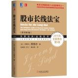 Long-term stock market magic (the original book version 5) (one of the ten best-ever investment books. get a stable income over the complex changes in the market the ultimate guide)(Chinese Edition)