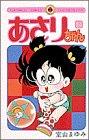 Asari Chan (34th volume) (ladybug Comics) (1990) ISBN: 4091415547 [Japanese Import]