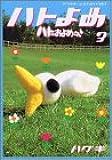 ハトのおよめさん(3) (KCデラックス アフタヌーン)