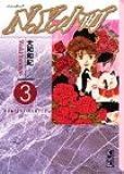 N.Y.小町(3) (講談社漫画文庫)