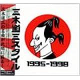 三木道三スタイル1995-1998