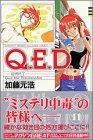 Q.E.D.証明終了 第11巻