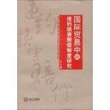 img - for Liquidated damages in international trade research compensation system(Chinese Edition) book / textbook / text book