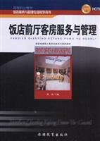 hotel lobby room service and management(Chinese Edition)