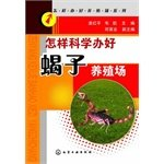 img - for How to run the family farm: how science scorpion farms run(Chinese Edition) book / textbook / text book