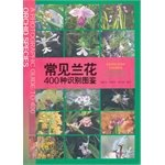 a-photographic-guide-to-400-orchid-specieschinese-edition