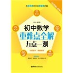 Junior Math heavy and difficult the whole solution: a five-point test (+ ninth grade in the exam)(Chinese Edition) pdf