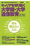 2012 graduate, universities and distance learning open up career - Graduate School University guide for social college students (Weekly Asahi college MOOK) (2011) ISBN: 4022745681 [Japanese Import]