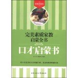 Download Perfect quality tutoring enlightenment book: eloquence enlightenment book(Chinese Edition) ebook