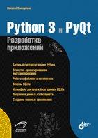 Python 3 i PyQt