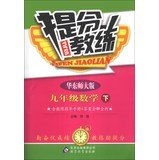 Coach mentioned points: Grade 9 Mathematics (Vol.2) (East China Normal Edition) pdf epub