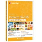 Premiere Pro CS5 tutorial video editing applications(Chinese Edition) PDF